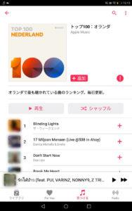 Apple Musicで聴けるオランダの音楽