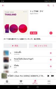 Apple Musicで聴けるタイの音楽