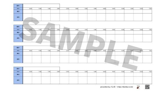 照明指示の用紙(SAMPLE)