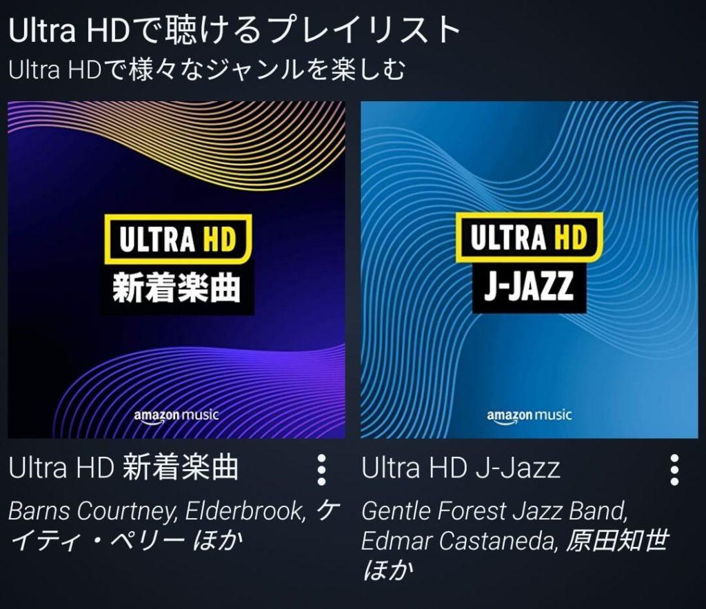 ミュージック hd amazon 極上音質の音楽サービス『Amazon Music
