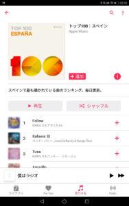 Apple Musicで聴けるスペインの音楽