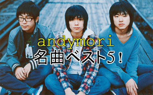 俺的andymoriのベストソング5選 ...