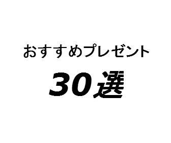 おすすめプレゼント30選【タイプ別】
