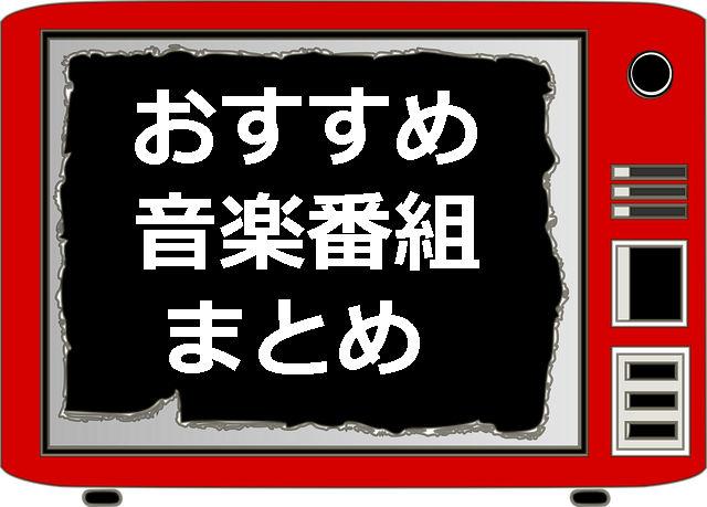 【テレビ】おすすめの音楽番組まとめ