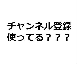 YouTubeのおすすめ音楽チャンネルまとめ 公式PV・動画見放題!