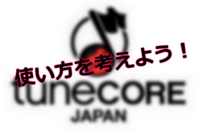 ぼくがTUNECORE JAPANを使わない理由