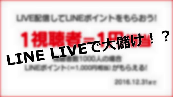 この儲け話ホント?LINE LIVEで「1視聴者=1円」の大盤振る舞いキャンペーン中!