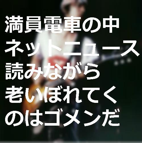 例えばバンドマンのように、自由に生きるために『次の時代を、先に生きる』
