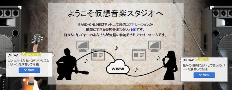 ネット上のセッションバー!?『BAND-ONLINE』が非リアなミュージシャンを救う!