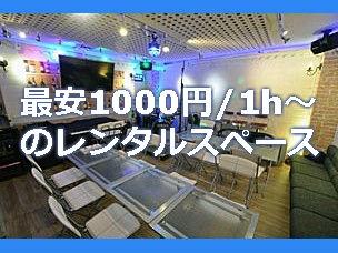 ウソだろ?北区にある「スタジオン」なら16000円でレンタルできてライブができてしまう…。