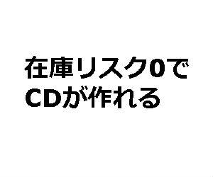 Amazonで誰でも自主制作のCDを受注生産で販売できるようになります