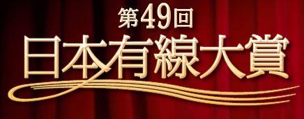 2016年 第49回 日本有線大賞の受賞者まとめ【動画あり】