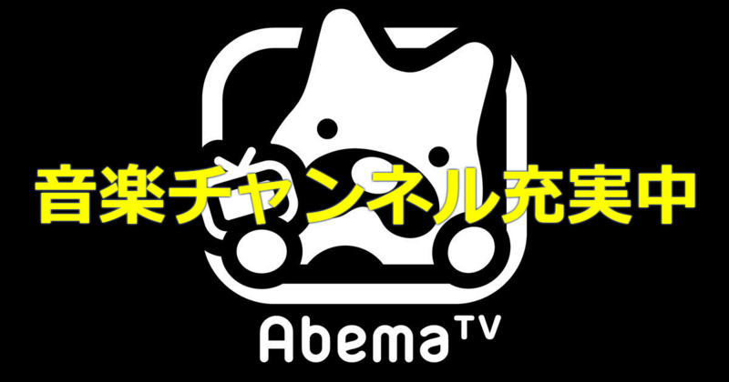 AbemaTVが音楽好きにおすすめだった!MTVやスペースシャワーも無料で見れる!