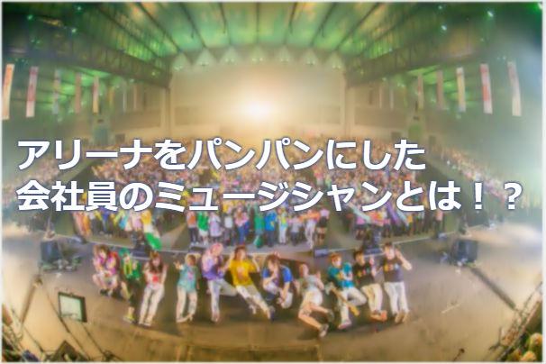 会社員ミュージシャンが8000人をライブ動員!「株式会社劇団ニホンジンプロジェクト」がおもしろい!