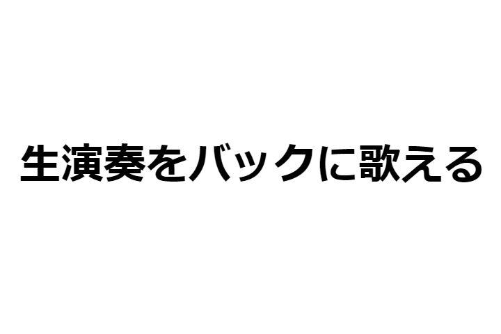 生バンドでカラオケができるお店5選【東京】