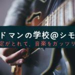 ライブハウスが正式な音楽の高校に!「下北沢音楽塾」に未来を感じる件