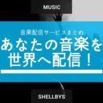 iTunesやApple Musicで音楽を配信するには?11コのサービスを比較