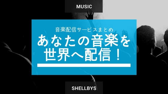 iTUNESやApple MUSICで音楽を配信するには?6つの方法をまとめてみた