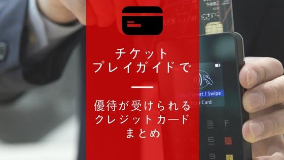 音楽好きにおすすめのクレジットカード!ライブチケットを買う時にお得になるカードまとめ