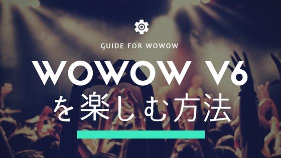 WOWOW V6はじまる!|知らないと損するお得なWOWOW加入方法