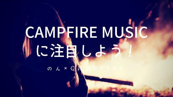 """""""のん""""と""""CAMPFIRE MUSIC""""が描く音楽活動の未来 それはぼくらの希望になるだろう"""