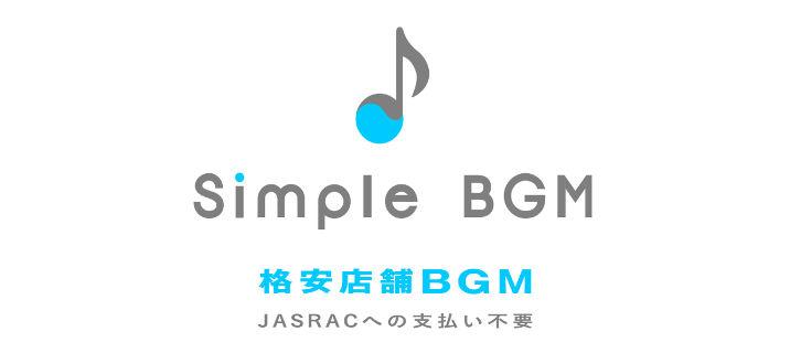 単発イベントに便利!フリー(無料)から使える店舗用BGMアプリ「Simple BGM」
