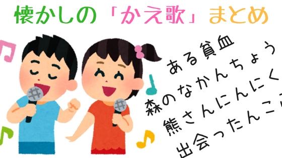 おもしろい「替え歌」17選!子どものころ流行って懐かしい!