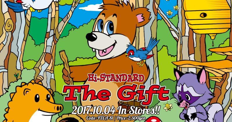 Hi‐STANDARD(ハイスタ)の「My Gift」のマーケティングまとめ。「ファンを喜ばせる」それが現代のロックなマーケティングだ!