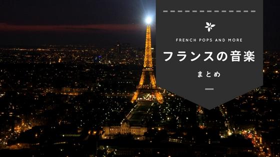 おすすめのフランスの音楽24選。人気アーティストの名曲!&無料で聞けるアプリも紹介
