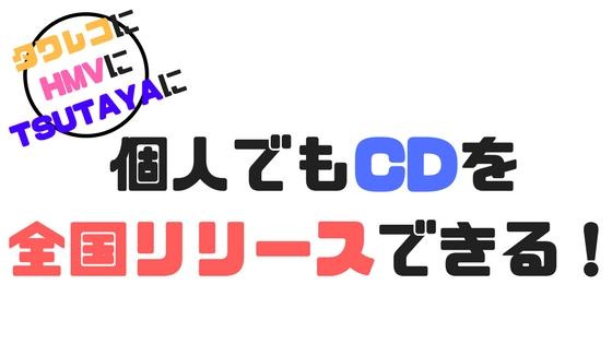 ぼくがCDを全国流通した方法。ディストリビューターを比較
