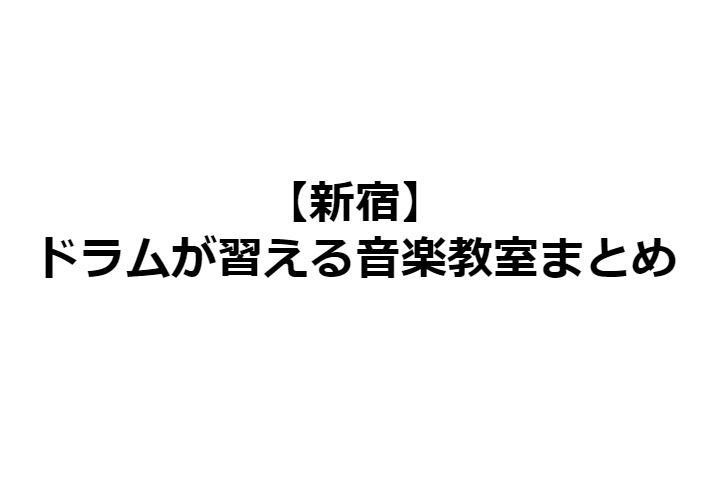 【徒歩10分以内】新宿駅周辺の音楽教室で、ドラムが習える教室を紹介!月謝や入会金、レッスンの特徴など