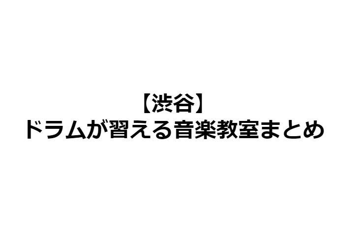渋谷駅周辺の音楽教室、ドラムが習える教室を紹介!月謝や入会金、レッスンの特徴など
