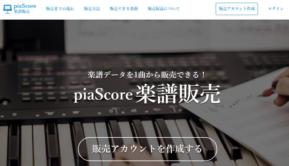 一曲から楽譜をダウンロード販売できるpiaScore楽曲販売。JASRACに登録されている曲の楽譜も販売も可能です